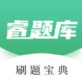 睿题库appv1.0.0安卓版
