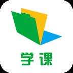 学课appv1.0.0安卓版