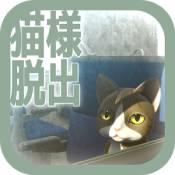 从猫咪大人的车窗逃出汉化版预约版