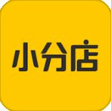 小分店appv1.0.0安卓版