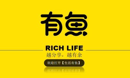 生活有鱼是什么模式 生活有鱼怎么赚钱