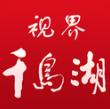 视界千岛湖appv10.0.0