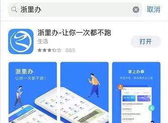 浙里办app怎么修改手机号码 浙里办app手机号被注册了怎么办