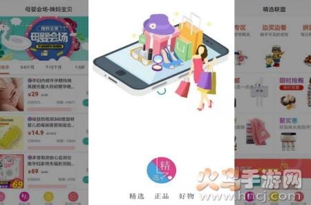 抖音精选app