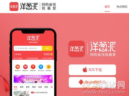 洋葱派app