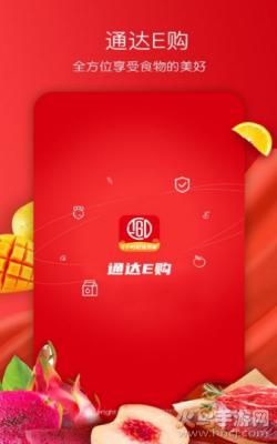 通达E购app下载