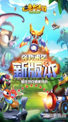 坦克大决战手机版官网版游戏下载