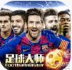 足球大师黄金一代最强阵容版v6.1.0