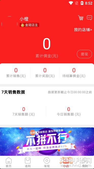 净选有品app下载