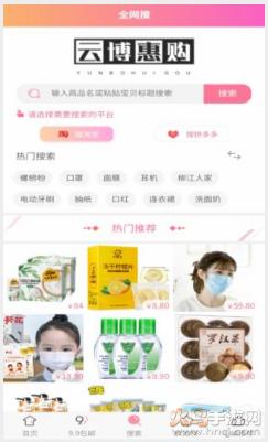 云博惠购app下载