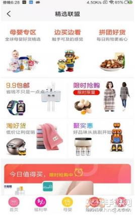 抖音精选app下载