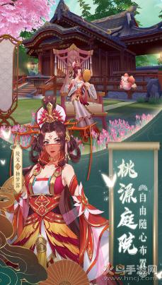 云梦四时歌完美官网版游戏下载