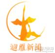 �h雁新闻appv1.0.2