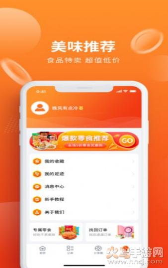 花迹app下载