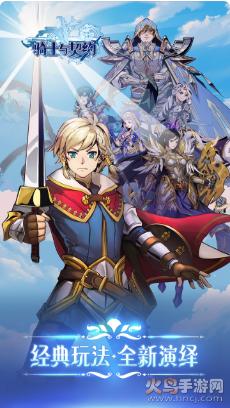 骑士与契约最强阵容版游戏下载