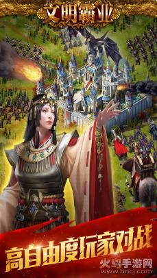 文明霸业手游返利版游戏下载