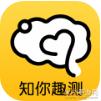 知你趣测appv1.1.1最新版