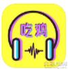 吃�u���Z音包appv1.2.4免�M版