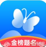 蝶变志愿appv1.1.1安卓版