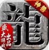 沙巴克传奇最高战力版v1.0.34.0