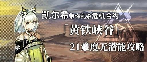 明日方舟危机合约黄铁峡谷21难度无潜能攻略