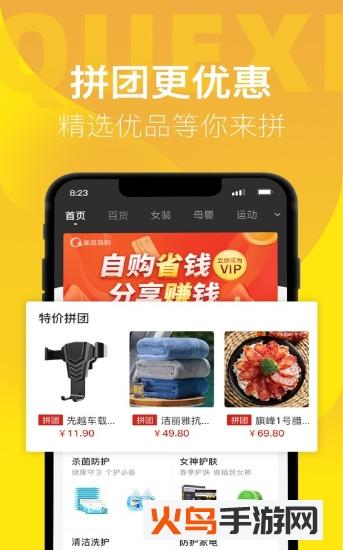 雀团购物app下载