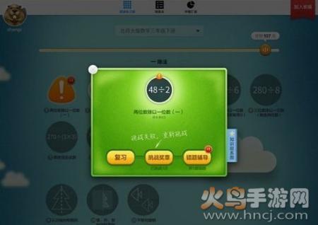 狸米数学app