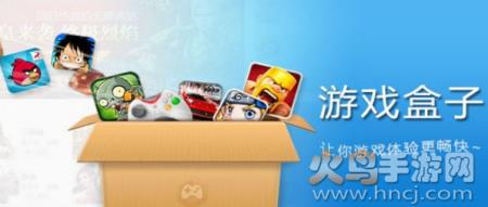永恒游戏盒子app