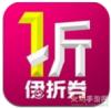 玛伊伊折券appv1.1.0官网版