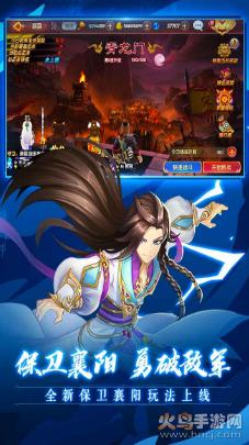 射雕英雄传3d变态修改版游戏下载