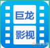 巨龙影视appv1.0.0官网版