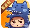 开心狼人杀口袋版透视版v1.8.1