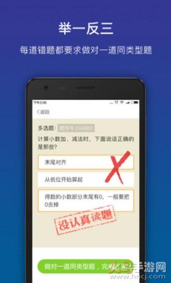 狸米数学app下载