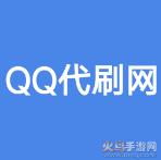 qq代刷网appv1.0安卓版