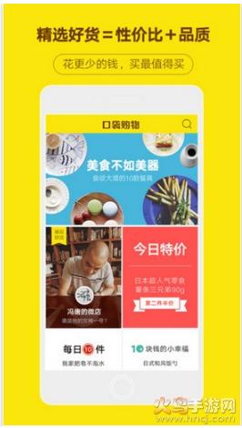 口袋海购app下载