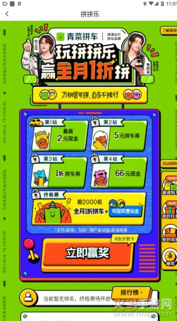 青菜拼车app截图0