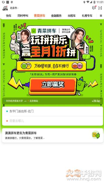 青菜拼车app截图1