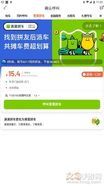 青菜拼车app截图2