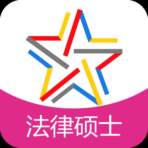 法律硕士题库appv1.0安卓版