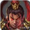 战棋三国2混服版v1.4.9