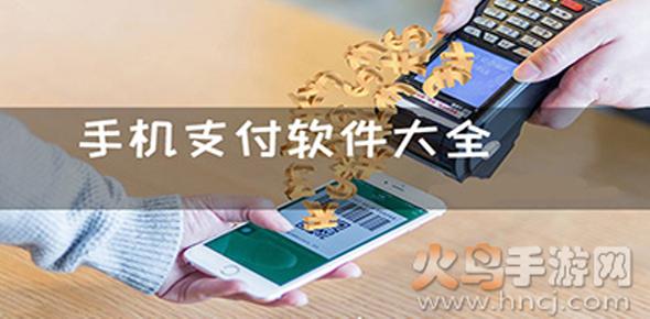 手机在线支付软件