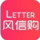 风信购appv1.0官网版