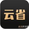 云省appv1.0.0安卓版
