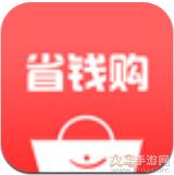 省钱购appv1.0安卓版