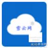 雪云网appv1.5.4最新版