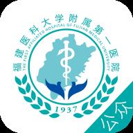 福建附一医院appv1.0.0安卓版