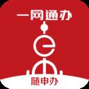 随申办appv1.0.0官方版