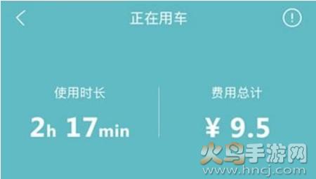 小贝电单车app