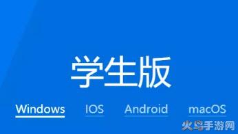 腾讯课堂极速版app