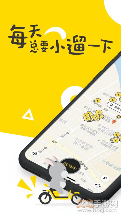 小溜出行app下载